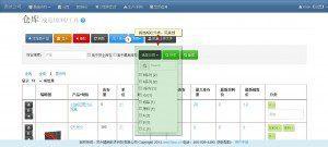 仓库管理之ABC管理法在进销存系统中的实现 | ERP,MES,进销存,苏州通商软件 image 2
