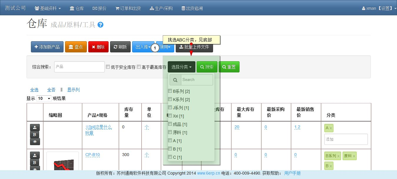 146346 3d9c578b7cf4e3241 - 仓库管理之ABC管理法在进销存系统中的实现