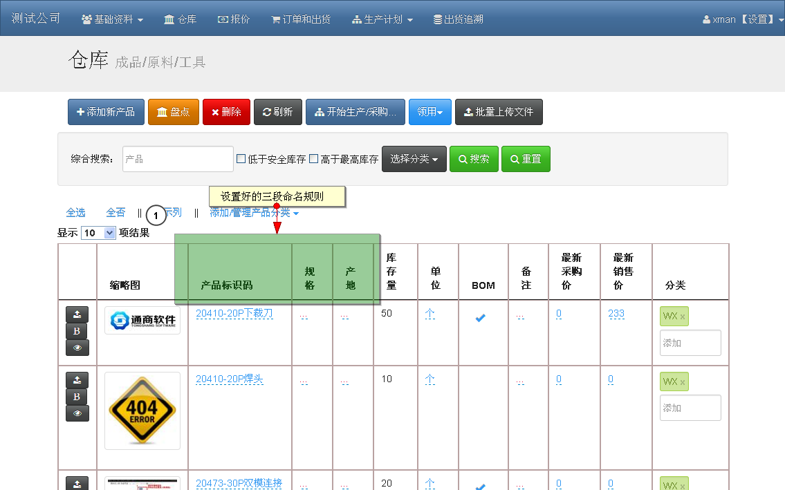 FireShot Screen Capture 002 %E9%80%9F%E6%98%93%E5%A4%A9%E5%B7%A5 4 2 1 erp 6erp cn erp page products - ERP/MES -- 标准产品生产企业应用案例