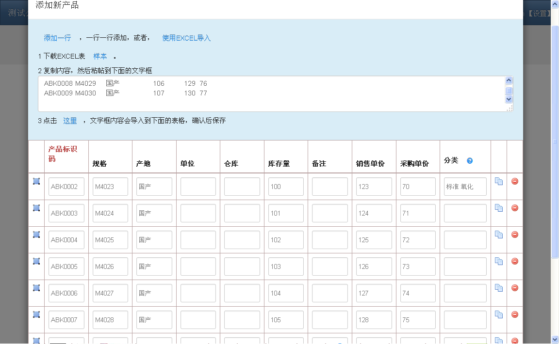 FireShot Screen Capture 003 %E9%80%9F%E6%98%93%E5%A4%A9%E5%B7%A5 4 2 1 erp 6erp cn erp page products - ERP/MES -- 标准产品生产企业应用案例