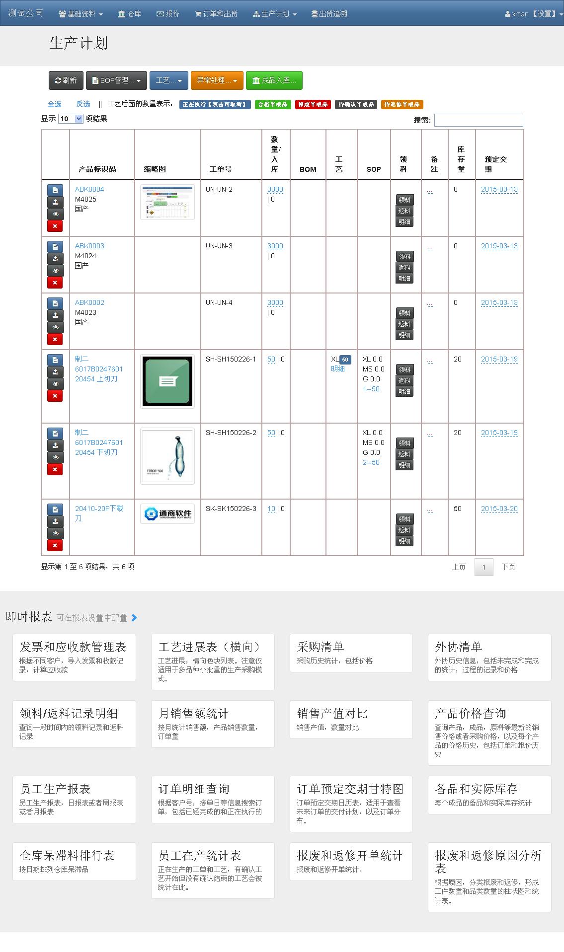 FireShot Screen Capture 008 %E9%80%9F%E6%98%93%E5%A4%A9%E5%B7%A5 4 2 1 erp 6erp cn erp page production - ERP/MES -- 标准产品生产企业应用案例