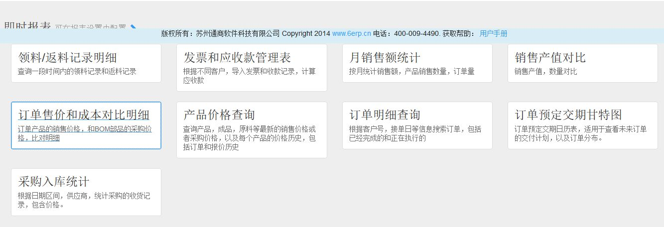 FireShot Screen Capture 139 %E9%80%9F%E6%98%93%E5%A4%A9%E8%B4%B8 3 7 1 pss371 6erp cn - 生产进销存系统之成本统计报表