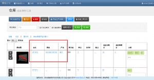 速易天贸进销存系统371LTS 最新更新 | ERP,MES,进销存,苏州通商软件 image 2