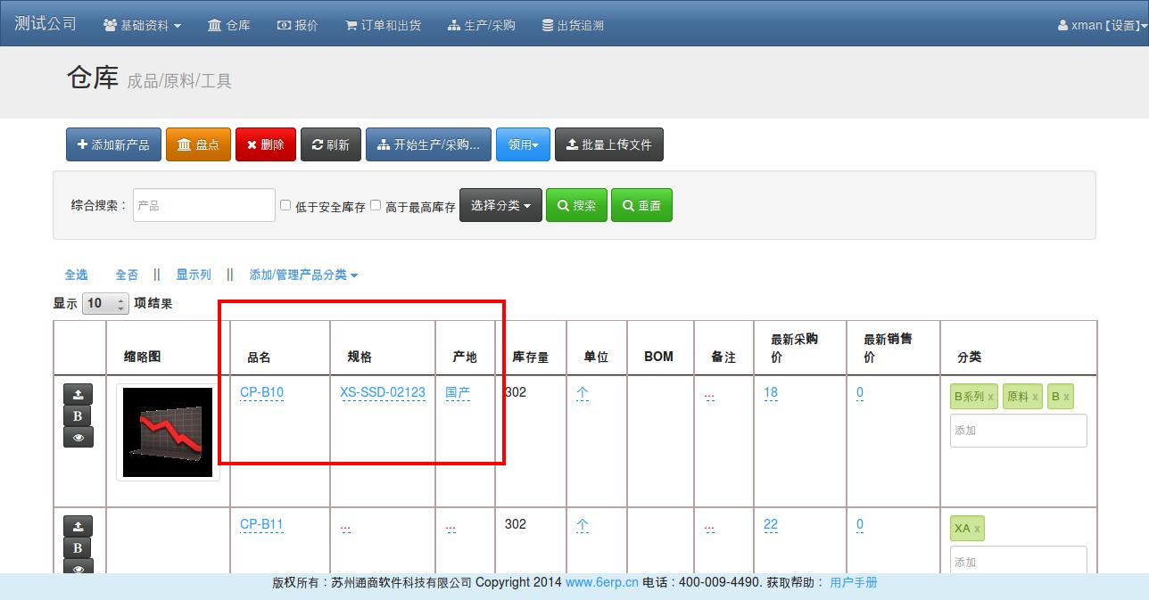 canvas - 速易天贸进销存系统371LTS 最新更新