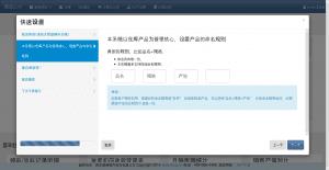 速易天贸进销存系统371LTS 最新更新 | ERP,MES,进销存,苏州通商软件 image 3