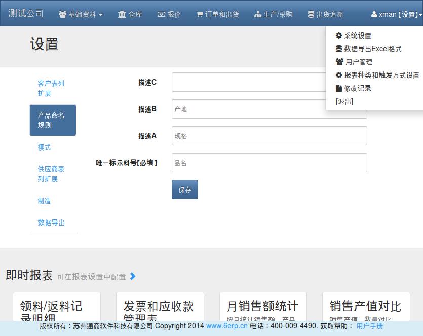 index - 速易天贸进销存系统371LTS 最新更新