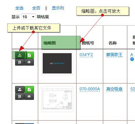 缩略图和文件管理按钮