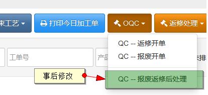 QC报废返修后处理