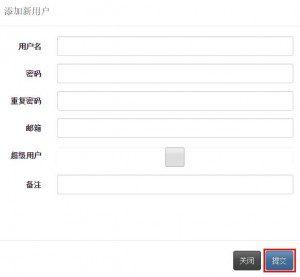 录入用户信息