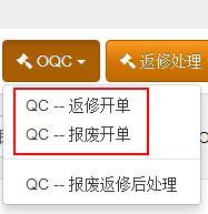 OQC操作