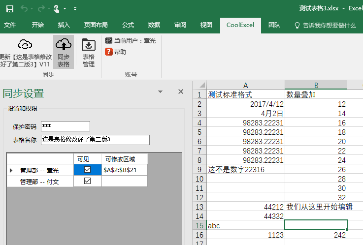 9a0d8819b75334740bf6d4834e1138d0 - 基于Excel 的团队协作工具