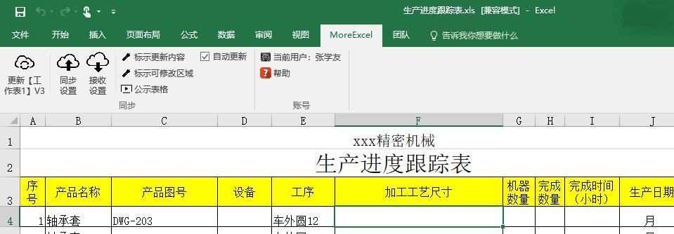 Excel截图