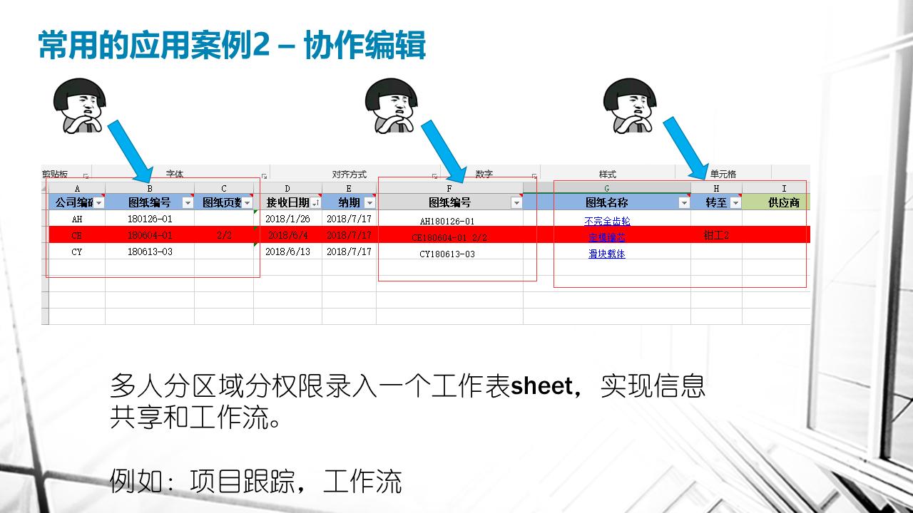 4 - MoreExcel插件版教程2.0