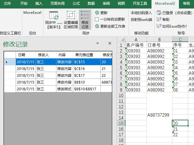 06c1e8b5a208b04e7e47ff42a35ee702 - MoreExcel更新 -- 查询单元格的修改记录