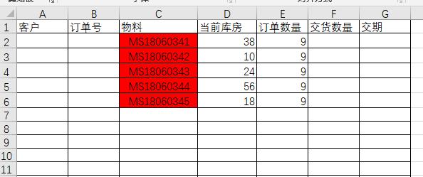 2d0d79473309e107e7a0c3e0c956d324 - 自己做不求人,一套超简单的出入库+下单联动的Excel管理表