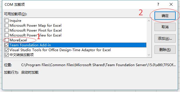 3a7a3f5d0c16cdefdeb61a31ad61e36a - Excel插件消失了找不到了