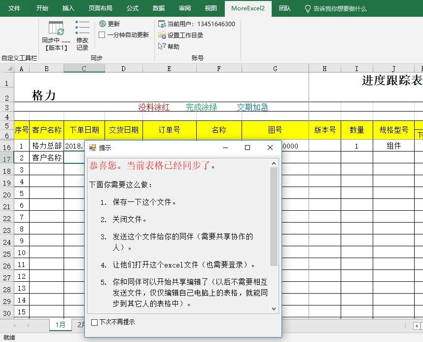 62bceb42gy1fql68icbrbj20nu0j9774 - Excel 协同信息录入