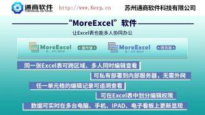TB2kXCAkZyYBuNkSnfoXXcWgVXa 2458176723 300x169 - 多人使用excel,避免文件发来发去的烦恼