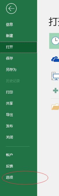 ac8c0a2dff0a858979595d425601f160 - Excel插件消失了找不到了