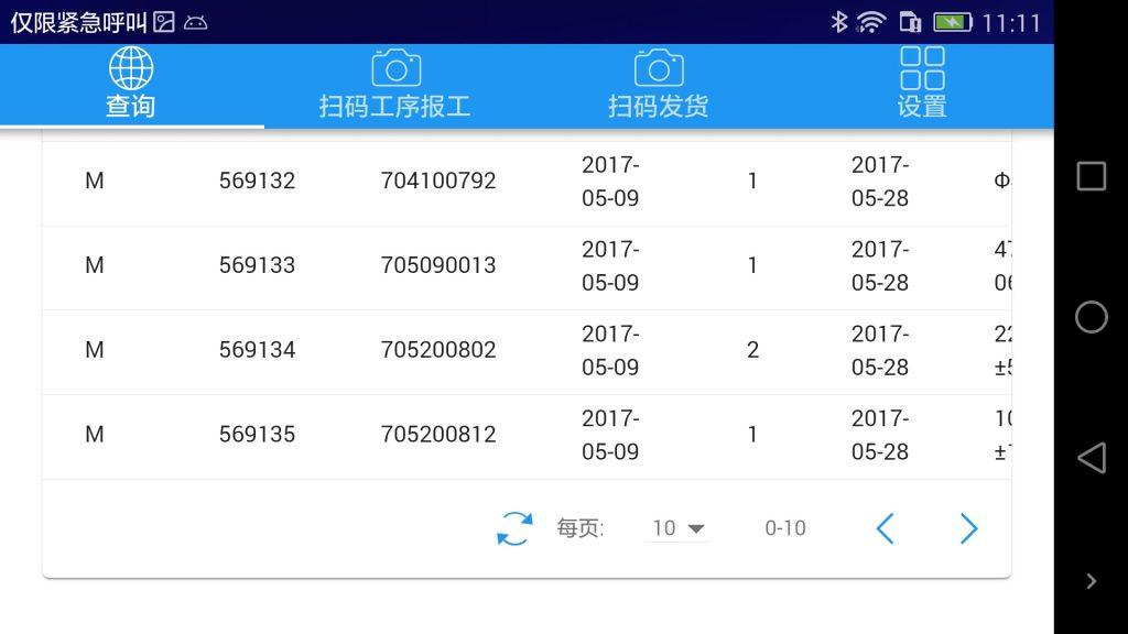 Screenshot 2018 08 30 11 11 03 1024x576 - 生产管理软件V3配APP扫二维码报工