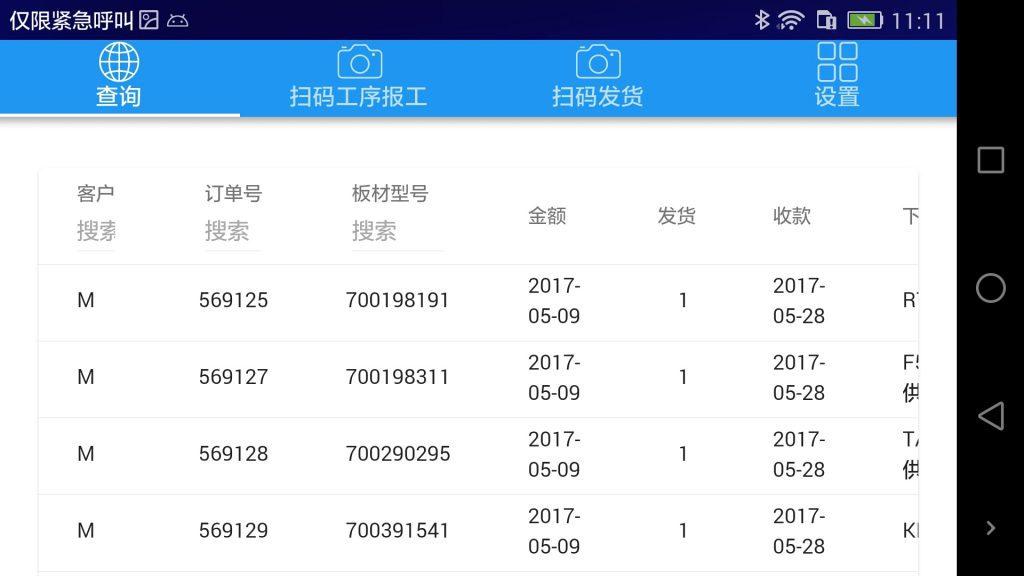Screenshot 2018 08 30 11 11 09 1024x576 - 简易生产管理软件实施案例 -- 电泳加工