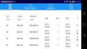 Screenshot 2018 08 30 11 11 09 300x169 - 打开APP查看生产进度,用APP扫码报工