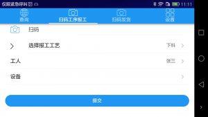 Screenshot 2018 08 30 11 11 30 300x169 - 打开APP查看生产进度,用APP扫码报工
