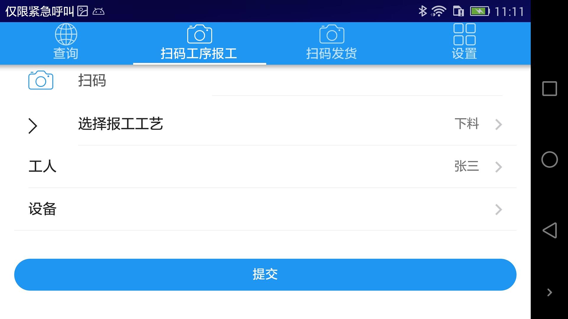 Screenshot 2018 08 30 11 11 30 - 速易天工V3 生产进度管理软件