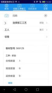 Screenshot 2018 08 30 14 22 35 169x300 - 速易天工V3 生产进度管理软件