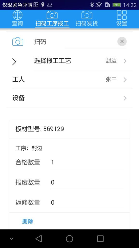 Screenshot 2018 08 30 14 22 35 576x1024 - 生产管理软件V3配APP扫二维码报工
