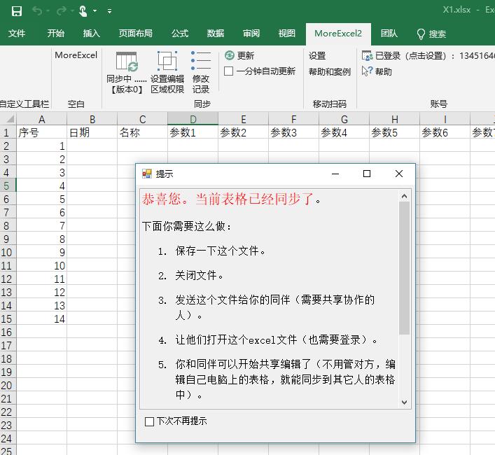 newtop - 多人使用excel,避免文件发来发去的烦恼