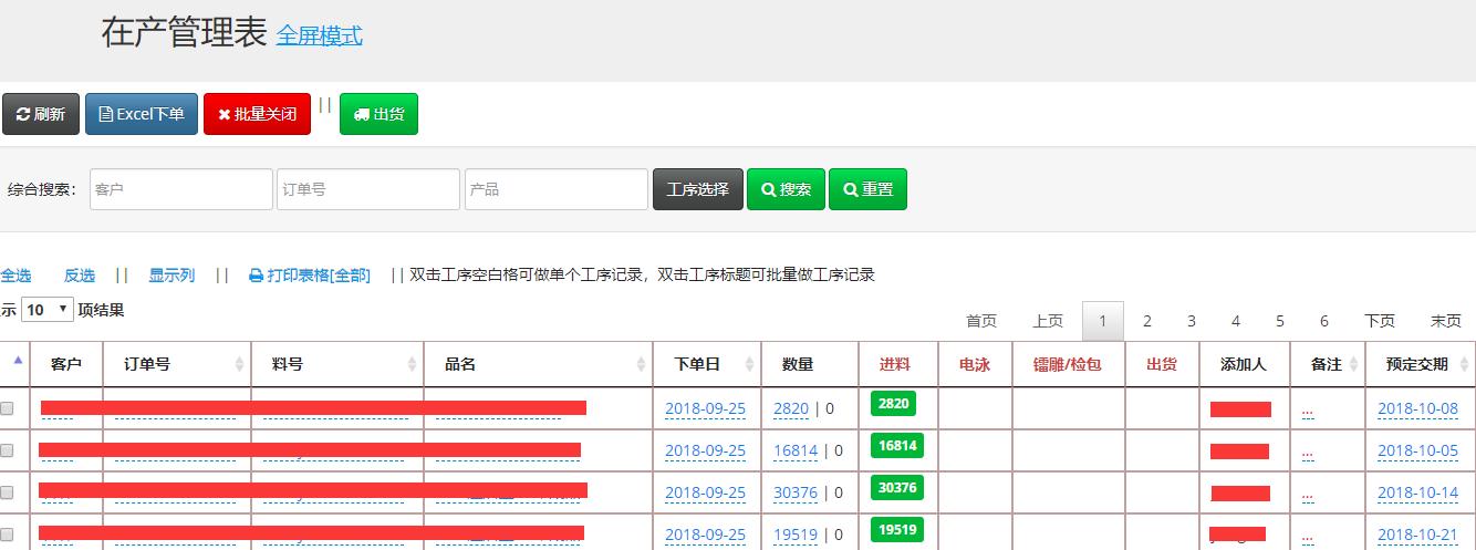 044d018bf9ac3429ef149be3e6f54177 - 简易生产管理软件实施案例 -- 电泳加工