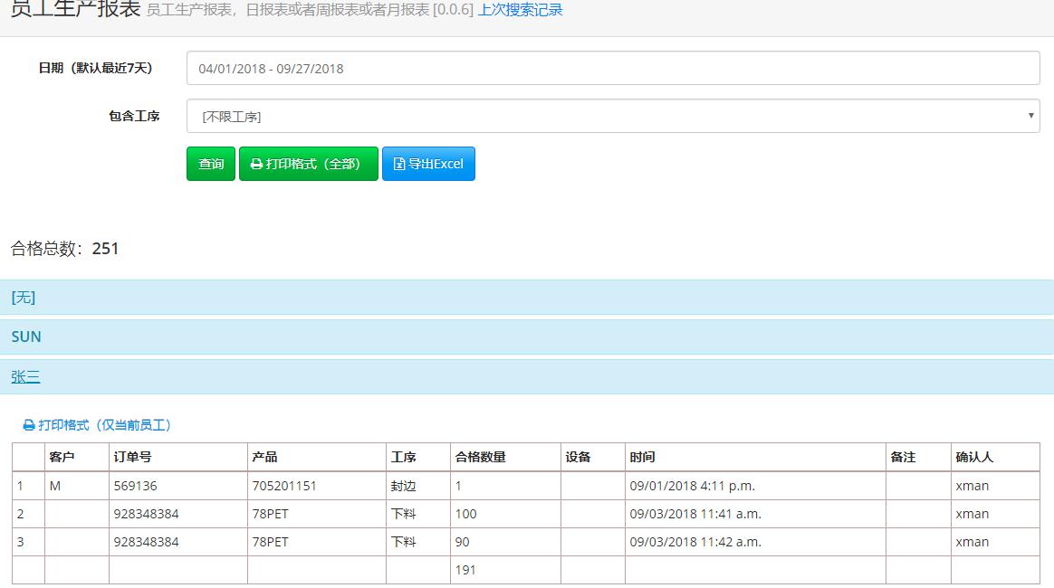 c669bc969de657ecf7f09b06a58fd786 - 简易生产管理软件实施案例 -- 电泳加工