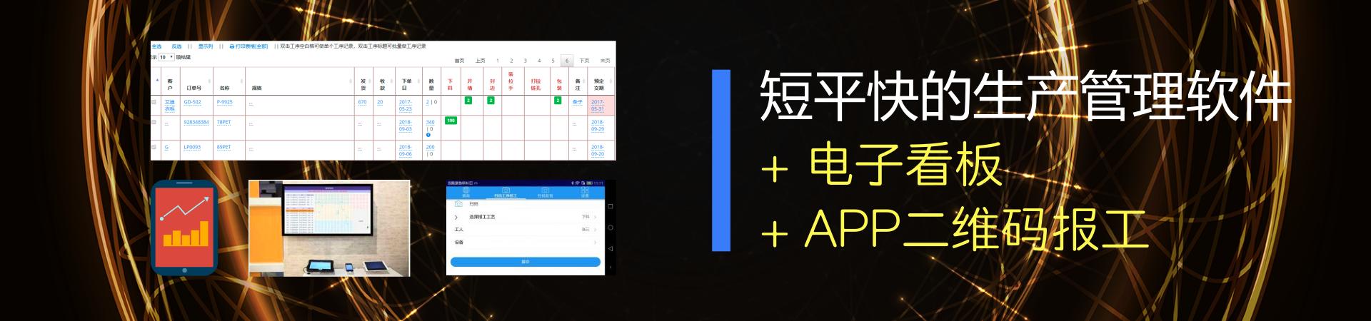 trybanner4 2018.09.16 - 苏州通商软件MES软件MoreExcel插件