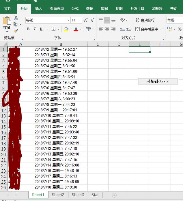 hrexcel2 - 将考勤机Excel核算成工资表
