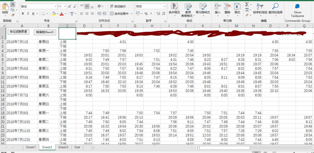 hrexcel3 1024x501 - 将考勤机Excel核算成工资表