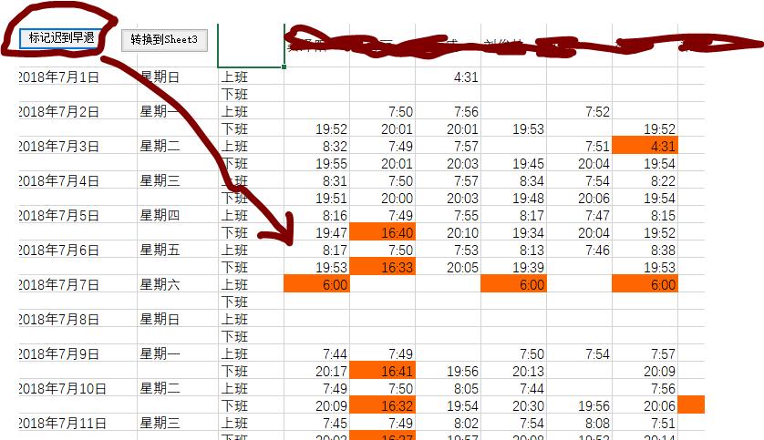 hrexcel4 - 将考勤机Excel核算成工资表