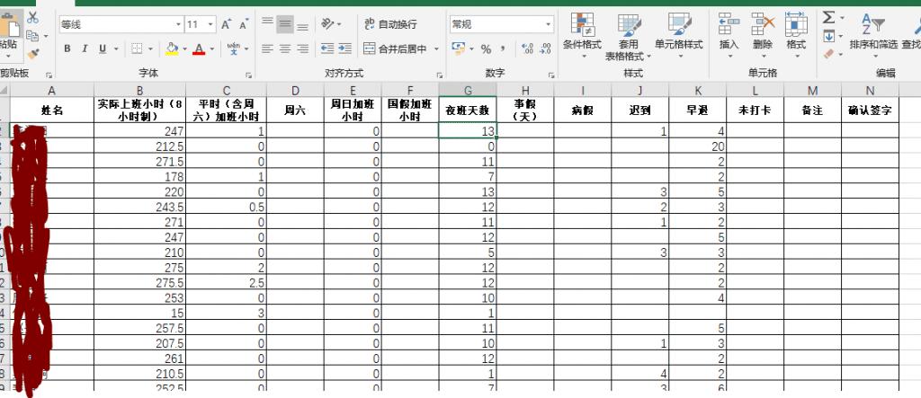 hrexcel5 1024x443 - 将考勤机Excel核算成工资表