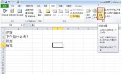 cb08539ca52c2bf4b0946d8fa82744a2 - Excel共享同时录入最多几个人可以编辑?