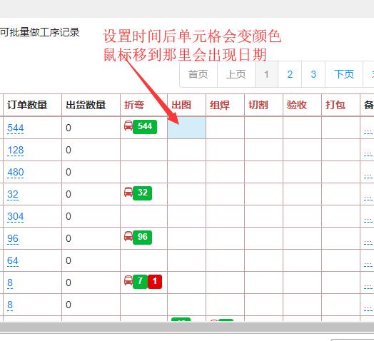 %E8%AE%BE%E7%BD%AE%E6%97%B6%E9%97%B4%E5%90%8E - 速易天工V3新增报工计划时间设置功能
