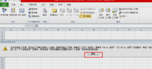 QQ%E6%88%AA%E5%9B%BE20190306101512 300x137 - excel共享怎样设置,使多人可以同时编辑?