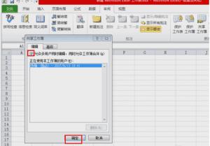 QQ%E6%88%AA%E5%9B%BE20190306101830 300x209 - excel共享怎样设置,使多人可以同时编辑?