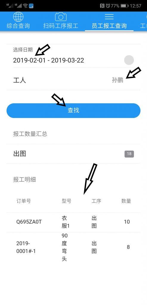 V3app%E6%8A%A5%E5%B7%A5%E8%AE%B0%E5%BD%95%E6%9F%A5%E8%AF%A2 493x1024 - 速易天工V3手机APP新增查询功能