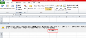 QQ%E6%88%AA%E5%9B%BE20190425200856 1 300x134 - excel共享怎样设置,才能让多人同时编辑
