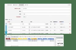 me32 247x163 - 基于Excel的表格管理系统 -- Moreexcel3